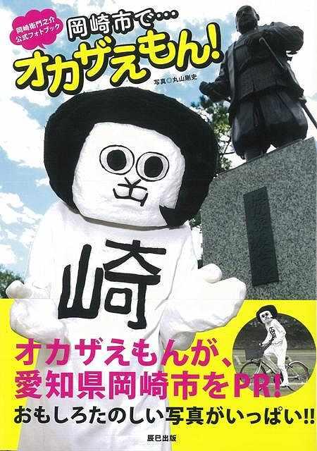 【バーゲンブック】岡崎市で…オカザえもん!【中古】