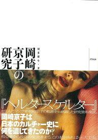 【バーゲンブック】岡崎京子の研究【中古】