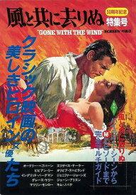 【バーゲンブック】風と共に去りぬ特集号 50周年記念【中古】