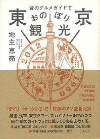 【バーゲンブック】昔のグルメガイドで東京おのぼり観光【中古】