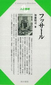 【バーゲンブック】人と思想72 フッサール【中古】