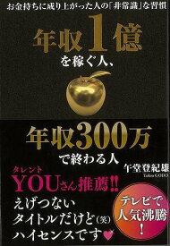 【バーゲンブック】年収1億を稼ぐ人、年収300万で終わる人【中古】