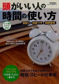 【バーゲンブック】頭がいい人の時間の使い方【中古】