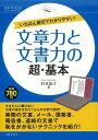 【バーゲンブック】文章力と文書力の超・基本【中古】