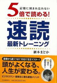 【バーゲンブック】5倍で読める!速読最新トレーニング【中古】