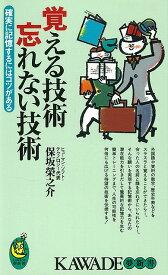 【バーゲンブック】覚える技術忘れない技術−KAWADE夢新書【中古】