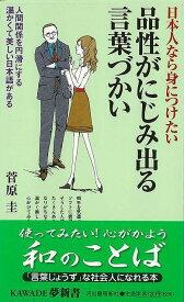 【バーゲンブック】日本人なら身につけたい品性がにじみ出る言葉づかい−KAWADE夢新書【中古】