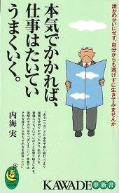 【バーゲンブック】本気でかかれば、仕事はたいていうまくいく。−KAWADE夢新書【中古】