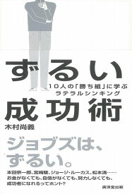 【バーゲンブック】ずるい成功術【中古】