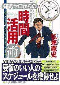 【バーゲンブック】知識ゼロからの時間活用術【中古】