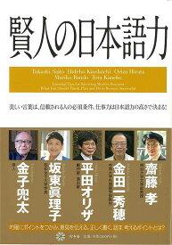 【バーゲンブック】賢人の日本語力【中古】