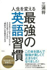 【バーゲンブック】人生を変える最強の英語習慣【中古】