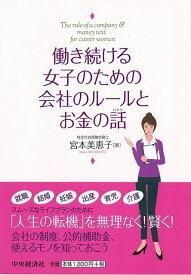 【バーゲンブック】働き続ける女子のための会社のルールとお金の話【中古】