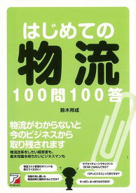 【バーゲンブック】はじめての物流100問100答【中古】