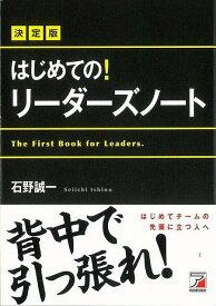 【バーゲンブック】はじめての!リーダーズノート 決定版【中古】