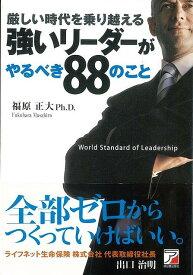 【バーゲンブック】厳しい時代を乗り越える強いリーダーがやるべき88のこと【中古】