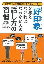 【バーゲンブック】好印象を与えなければならない人の話し方の習慣【中古】
