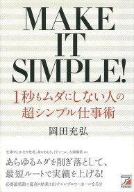 【バーゲンブック】1秒もムダにしない人の超シンプル仕事術【中古】