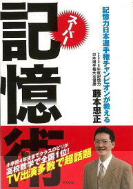 【バーゲンブック】スーパー記憶術−アスペクト文庫【中古】