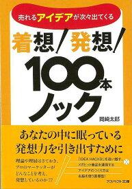 【バーゲンブック】着想!発想!100本ノック−アスペクト文庫【中古】