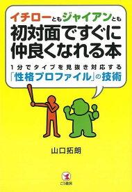 【バーゲンブック】イチローともジャイアンとも初対面ですぐに仲良くなれる本【中古】