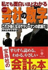 【バーゲンブック】私でも面白いほどわかる自分の会社の数字−宝島社文庫【中古】