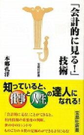 【バーゲンブック】会計的に見る!技術−宝島社新書【中古】