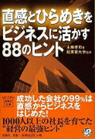 【バーゲンブック】直感とひらめきをビジネスに活かす88のヒント−宝島社文庫【中古】