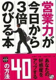 【バーゲンブック】営業力が今日から3倍のびる本−宝島SUGOI文庫【中古】