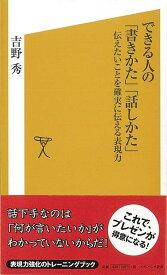 【バーゲンブック】できる人の書きかた話しかた−ソフトバンク新書【中古】