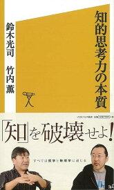 【バーゲンブック】知的思考力の本質−ソフトバンク新書【中古】