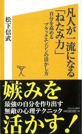 【バーゲンブック】凡人が一流になるねたみ力−ソフトバンク新書【中古】