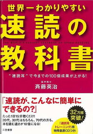 【バーゲンブック】世界一わかりやすい速読の教科書 CDつき【中古】