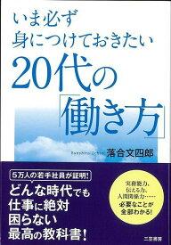 【バーゲンブック】20代の働き方【中古】