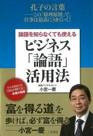 【バーゲンブック】論語を知らなくても使えるビジネス論語活用法【中古】