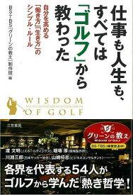 【バーゲンブック】仕事も人生も、すべてはゴルフから教わった【中古】