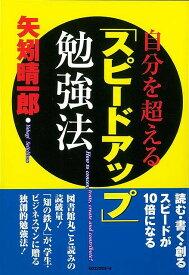 【バーゲンブック】スピードアップ勉強法【中古】