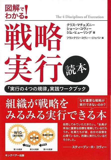 【バーゲンブック】図解でわかる!戦略実行読本【中古】