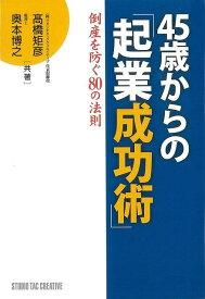 【バーゲンブック】45歳からの起業成功術【中古】