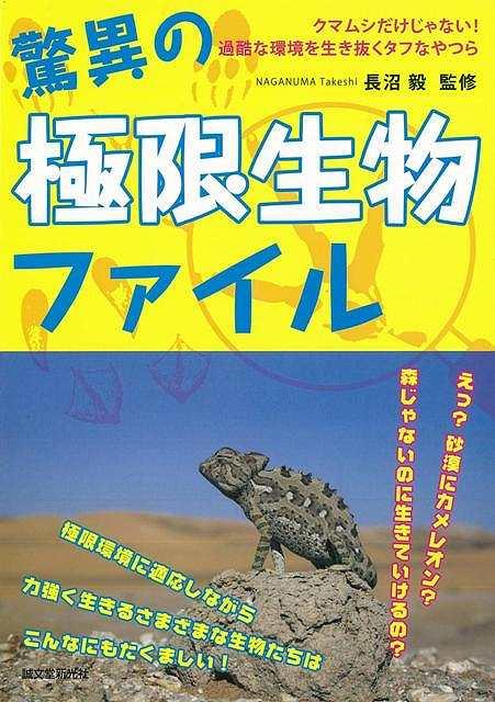 【バーゲンブック】驚異の極限生物ファイル【中古】