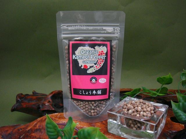 送料無料 カンポットペッパー(有機栽培)ホワイトペッパーホール ラミジップ入り25g オーガニックコショウ カンボジアコショウ カンボジア胡椒