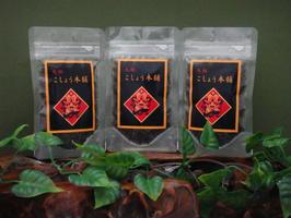 キャンディーブラックペッパーホール3袋セット ラミジップ入り25g×3 1000円ポッキリ