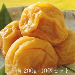 白干梅200g × 10個セット 【和歌山県産】