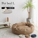 ペットベッド 犬 Lサイズ ビーズクッション 国産合皮レザー 汚れ 大型犬 わた 犬 ネコ 安心 ビーズ・わた補充可能 カ…