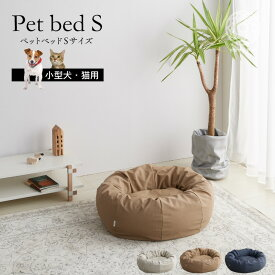 ペットベッド 犬 小型犬 Sサイズ ビーズクッション 国産合皮レザー 汚れ わた 犬 ネコ 安心 ビーズ・わた補充可能 カバー 日本製 プレゼント ギフト コテラ こてら