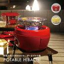 【送料無料】七輪 火鉢 コンロ 調理 デザイン家電 ガスコンロ アラジン キャンプ BBQ グランピング ポータブル …