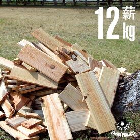 【12kgタイプ】 薪 天然木 木材 端材 木 人工乾燥 アウトドア バーベキュー BBQ 焚き火 焚火 燃料 キャンプ ストーブ 檜 ヒノキ 杉 スギ 国産 ゴールデンウイーク GW DIY