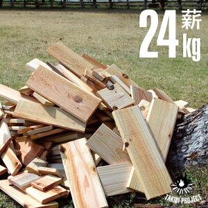 【24kgタイプ】 薪 天然木 木材 端材 木 人工乾燥 アウトドア バーベキュー BBQ 焚き火 焚火 燃料 キャンプ ストーブ 檜 ヒノキ 杉 スギ 国産 ゴールデンウイーク GW DIY