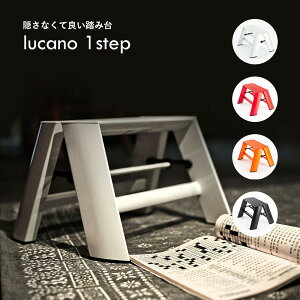 lucano ルカーノ ワンステップ 踏み台 踏台 サイドテーブル ステップ 台 ベンチ カワイイ コンパクト 折りたたみ 自立 収納 プレゼント テーブル 脚立 長谷川工業 キッチン 洗面 ML1.0-1 グッドデ