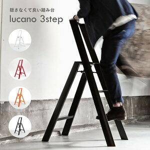 lucano ルカーノ スリーステップ 踏み台 踏台 サイドテーブル ステップ 台 ベンチ カワイイ コンパクト 折りたたみ 自立 収納 プレゼント テーブル 脚立 長谷川工業 キッチン 洗面 ML2.0-3 グッド